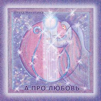 А про любовь - обложка диска с песнями