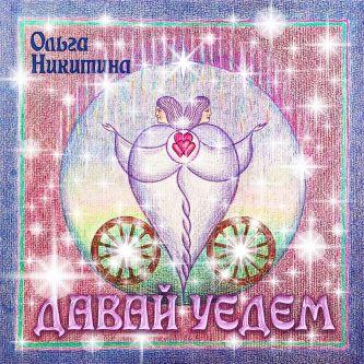 Ольга Никитина - Давай уедем (сингл) 2015