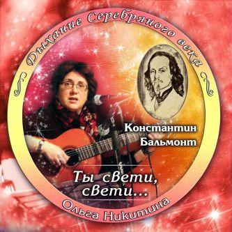 Авторский диск Ольги Никитиной  Ты Свети - 2015