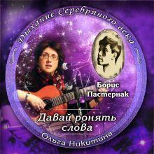 Авторский диск Ольги Никитиной  Давай ронять слова - 2015