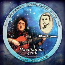 Авторский диск Ольги Никитиной  НАСТАНЕТ ДЕНЬ - 2015