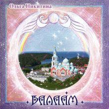 Изображение к композиции Ольги Никитиной