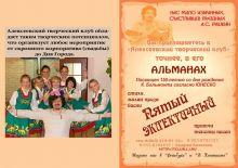 Альманах «5-й ЭКЛЕКТИЧНЫЙ» №5/ 2017, ноябрь 2017