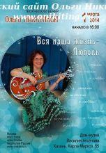 Концерт в Доме-музее В.П.Аксёнова 1 марта 2014 г.