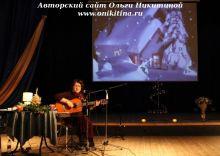 Зимний вечер в КЦ «Вдохновение» 10 декабря 2013г.