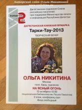 Мой концерт в Махачкале в Национальной библиотеке им. Расула Гамзатова 12октября 2013г.
