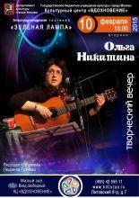 Авторский творческий вечер в Ясенево, 10 февраля 2015