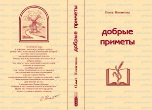 Обложка книги «Добрые Приметы»